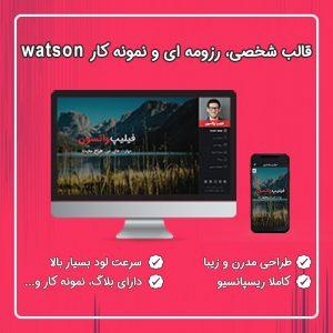 قالب HTML شخصی/ رزومه ای فیلیپ واتسون Watson