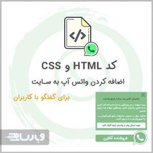 کد HTML و CSS برای اضافه کردن واتس آپ به سایت برای گفتگو با کاربران