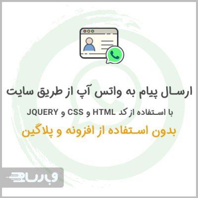 ارسال پیام به واتساپ از سایت