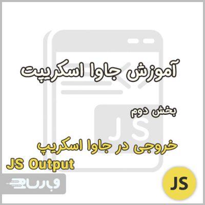 بخش دوم آموزش جاوا اسکریپت - خروجی در جاوا اسکریپت